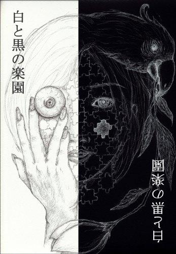 Shiro-To-Kuro-No-Rakuen (Japanese Edition)