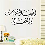 trfhjh Quotes Wall Sticker Home Art Arabic Quotes Wall Sticker Islamic Muslim Rooms Decorations Diy Vinyl Home Decal Mosque Mural Art Poster For Bedroom Living Room Kids Room