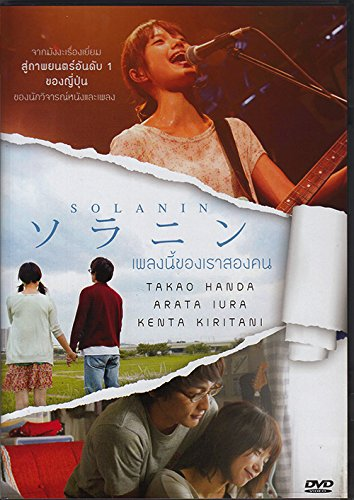Solanin (Japanese Movie, English Sub)