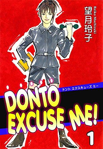 DONTO EXCUSE ME!の感想