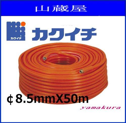 カクイチ 動噴用スプレーホース(φ8.5mmX50m) B00NUSOUQO