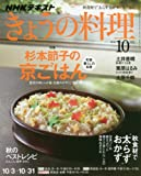 NHKテキスト きょうの料理 2016年 10 月号 [雑誌]