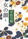 女の顔〈新装版〉〈上〉 (文春文庫)