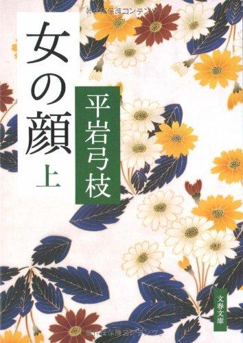 新装版 女の顔 (上) (文春文庫)