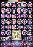 Hello!Project 2013 SUMMER COOL HELLO!~マゼコーゼ!~ [DVD]