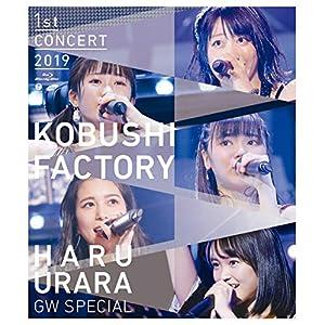 Blu-ray Discこぶしファクトリー ファーストコンサート2019 春麗 〜GWスペシャル〜