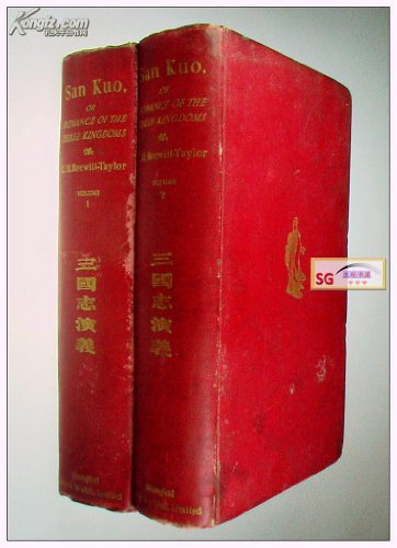 San Kuo, or Romance of the Three Kingdoms. First English Translation of Classic Chinese Novel SAN KUO Chih Yen-i, By C. H. Brewitt-taylor, Two Volumes