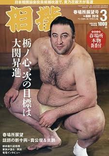 相撲 2018年 03 月号 [別冊付録:春場所本物新番付] | 「相撲」 編集部 |本 | 通販 | Amazon