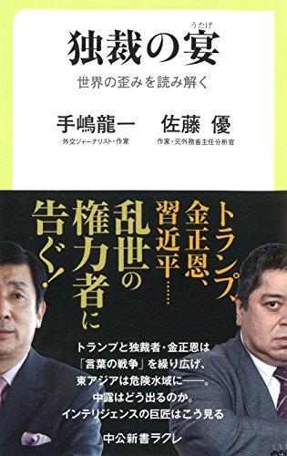 独裁の宴 - 世界の歪みを読み解く (中公新書ラクレ)