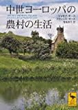 中世ヨーロッパの農村の生活 (講談社学術文庫)