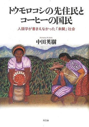 トウモロコシの先住民とコーヒーの国民 人類学が書きえなかった「未開」社会