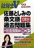 佐藤としみの条文順過去問題集〈3〉社会保険編(健保・社一)〈22年受験〉 (社労士V)