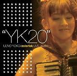 """上野洋子 デビュー20周年記念ライヴ """"YK20""""~20周年につき初ソロ~"""
