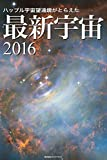 Images from Hubble 2016 (Japanese Edition)