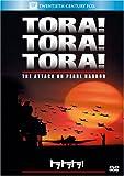 トラ トラ トラ! [DVD]