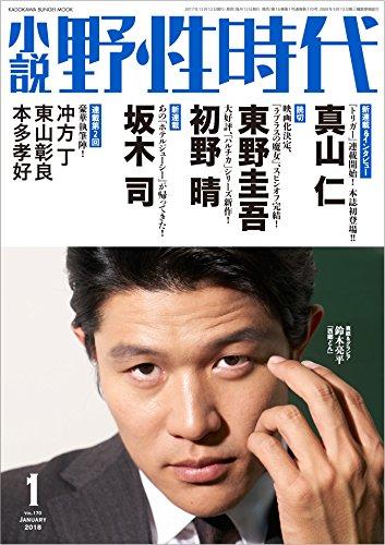 小説 野性時代 第170号 2018年1月号 (KADOKAWA文芸MOOK 172)
