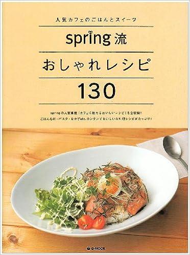 Spring流おしゃれレシピ130\u2015人気カフェのごはんとスイーツ (e,MOOK)