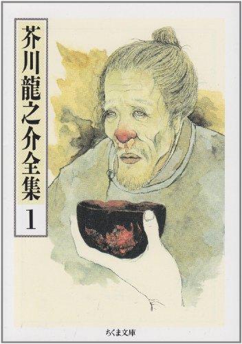 芥川龍之介全集〈1〉 (ちくま文庫)