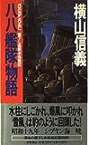 八八艦隊物語〈4 激浪〉 (トクマ・ノベルズ)