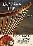 木のものづくり探訪: 関東の木工家20人の仕事