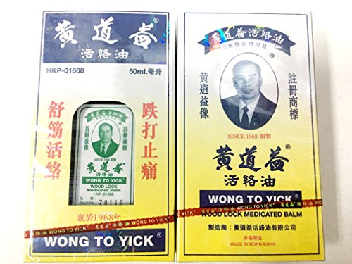 (Pack of 4) Wong To Yick WOOD LOCK Medicated Balm 50ml Made in Hong Kong (Best Massage In Hong Kong)