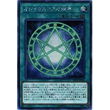 """Yu-Gi-Oh / """"The Seal of Orichalcos"""" (Secret) / Rarity Collection 20th Anniversary Edition (RC02-JP046) / A Japanese Single individual Card"""