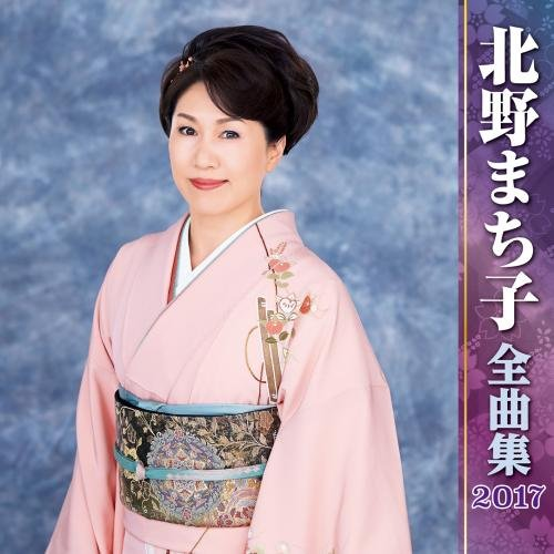 北野まち子 / 北野まち子 全曲集 2017の商品画像