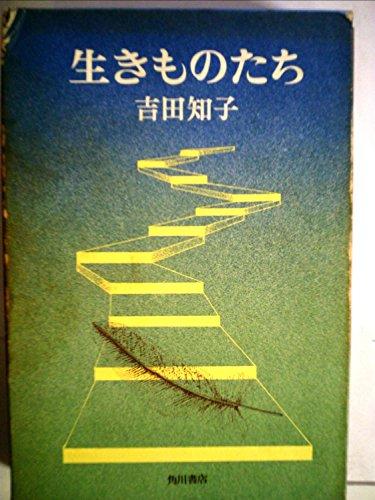 生きものたち (1971年)