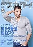 月刊スカパー! 2月号