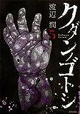 クダンノゴトシ(5) (ヤンマガKCスペシャル)