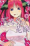 五等分の花嫁(8) (講談社コミックス)