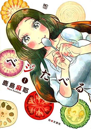 ベジたべる(1) (ニチブンコミックス)