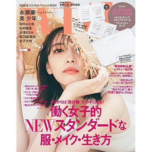 with 2020年9月号 表紙画像