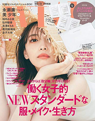 with 2020年9月号 画像 A