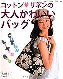 コットン・リネンの大人かわいいバッグ (レディブティックシリーズ no. 2989)