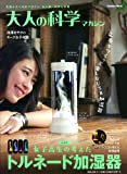 Adult science magazine Tornado humidifier (Gakken Mook)