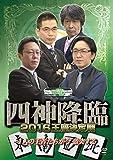 四神降臨2016王座決定戦 下巻 [DVD]