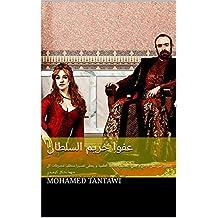 عفوا حريم السلطان: التفسير المنطقي لردود أفعال الرجل و المرأة (Arabic Edition)