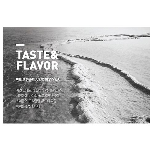 Rucipello Minty Ocean Salt Toothpaste & Mouthwash Gift Set by Rucipello (Image #4)