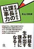 「社長が求める課長の仕事力」長谷川 和廣