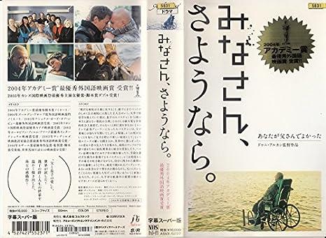 Amazon.co.jp: みなさん、さようなら【字幕版】 [VHS]: レミー ...