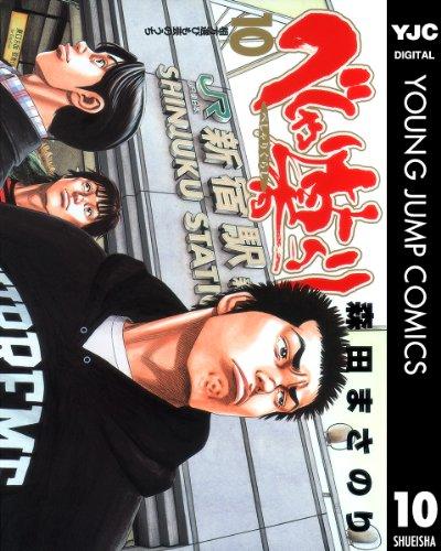 べしゃり暮らし 10 (ヤングジャンプコミックスDIGITAL)
