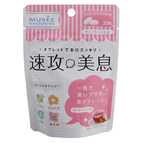 뮤제 브레스케어 아름다움 숨 로즈힙 맛 (30 마리)