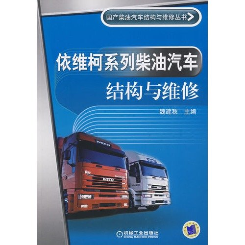 iveco-series-diesel-vehicle-structure-and-the-maintenance