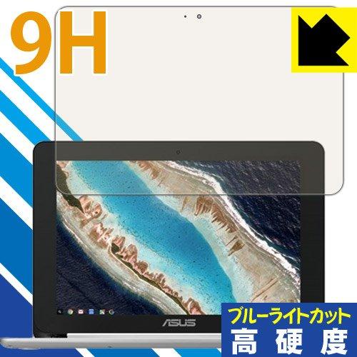 表面硬度9Hフィルムにブルーライトカットもプラス 9H高硬度[ブルーライトカット]保護フィルム ASUS Chromebook Flip C101PA 日本製