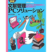 To thesis writing new edition from the literature management solutions PC-PubMed / Ichushi Search (2007) ISBN: 4879623547 [Japanese Import]