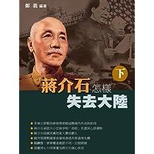HKAC Series: How Chiang Kai Shek lost China (Chinese Edition)(Vol.2)