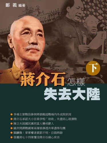 HKAC Series: How Chiang Kai Shek lost China