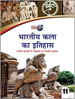 Book History of Indian Art Class 11