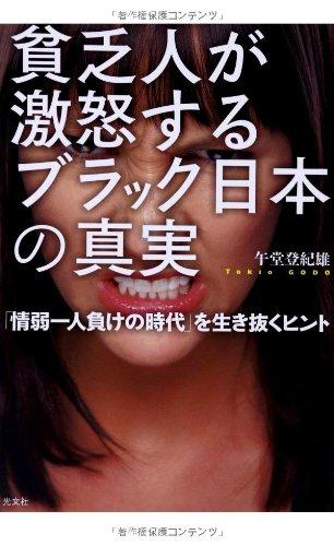 貧乏人が激怒する ブラック日本の真実  「情弱一人負けの時代」を生き抜くヒント